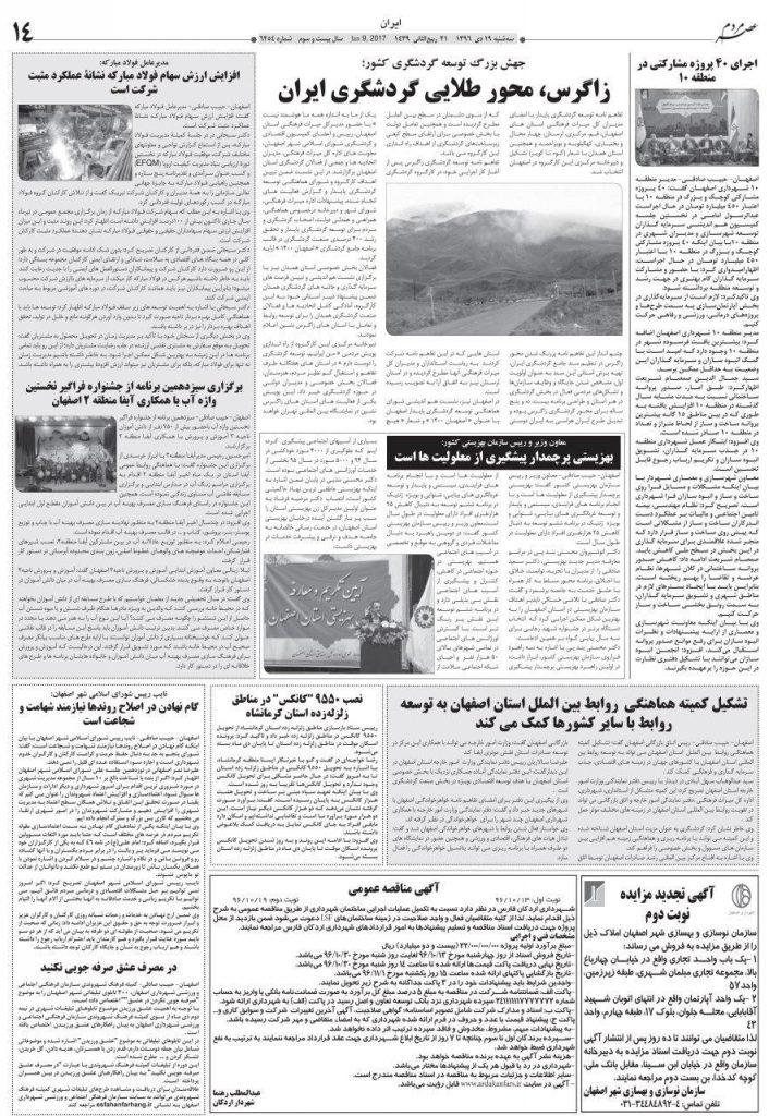 کارگروه توسعه گردشگری استان های اصفهان، قم و مرکزی