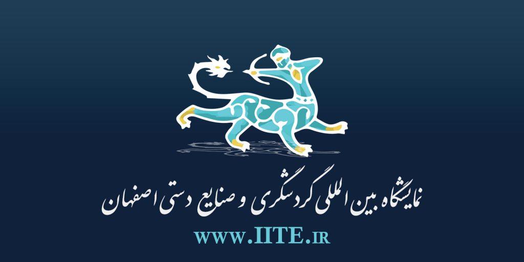 نمایشگاه گردشگری و صنایع دستی اصفهان