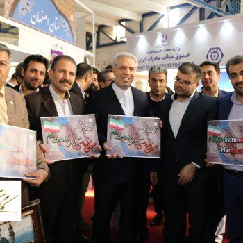 دوازدهمین نمایشگاه بین المللی گردشگری ایران برگزار شد