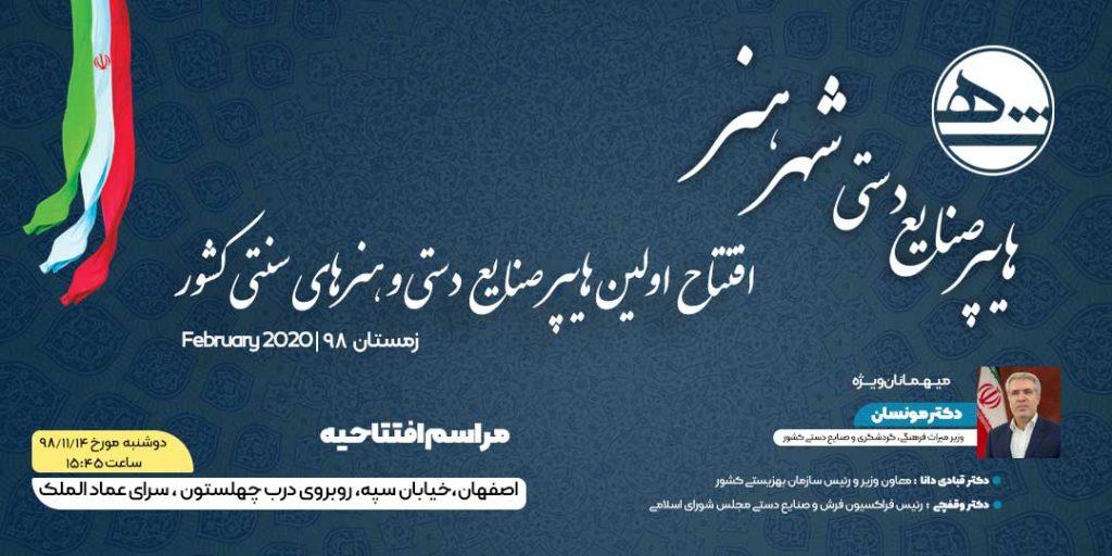 افتتاحیه اولین هایپر صنایع دستی کشور