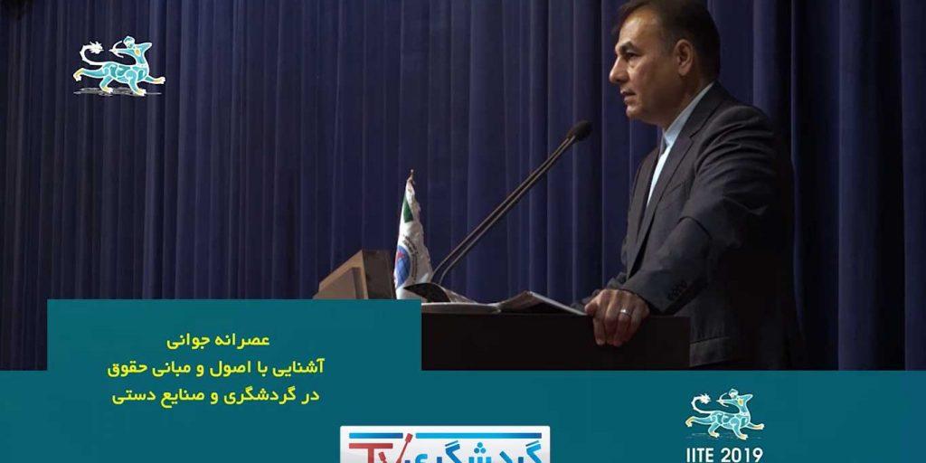 گزارش کوتاه از آخرین روز یازدهمین نمایشگاه گردشگری و صنایع دستی استان اصفهان