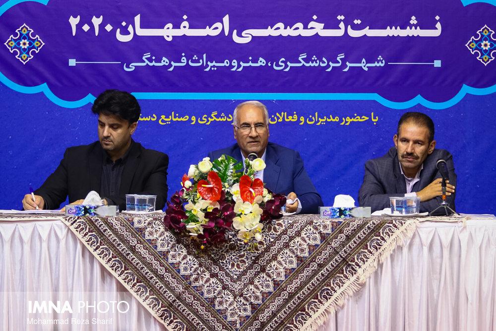 نشست تخصصی، اصفهان ۲۰۲۰